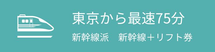 東京から最速75分 新幹線派 新幹線+リフト券