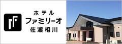 新潟 佐渡相川 ホテル ファミリーオ佐渡相川