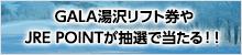 GALA湯沢×ビューカード プレゼントキャンペーン