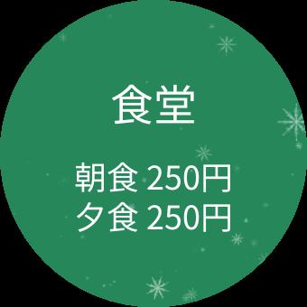食堂 朝食 250円 夕食 250円