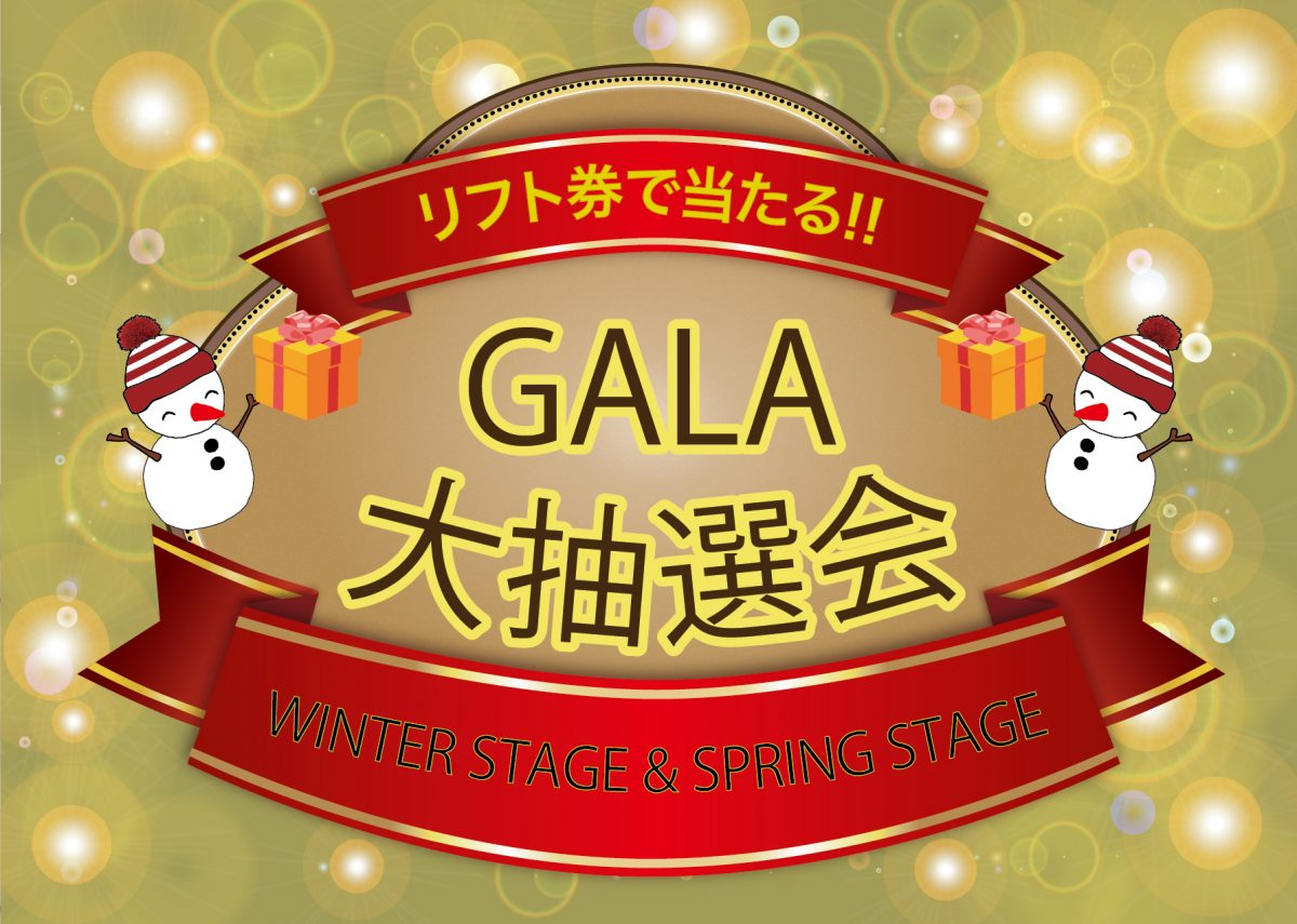 GALA大抽選会2020 ~リピート来場で抽選会に応募しよう!~