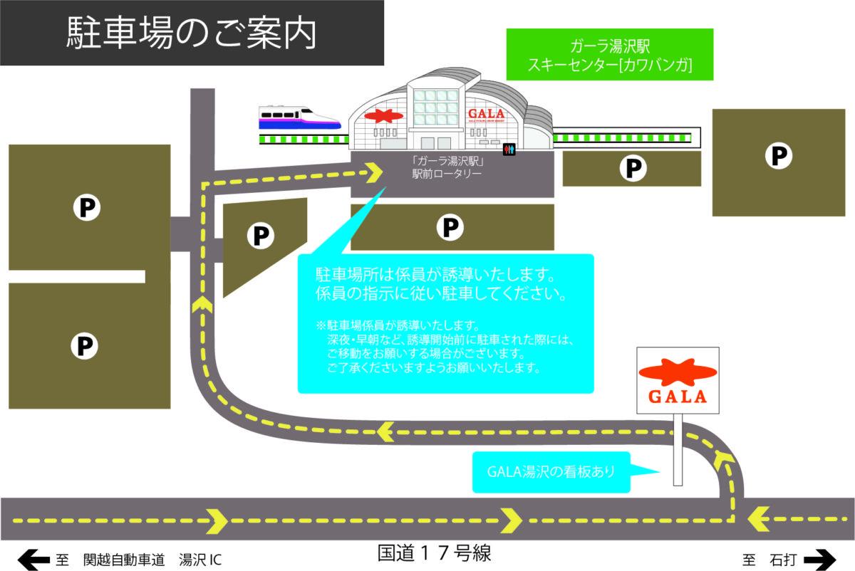 GALA湯沢 駐車場マップ