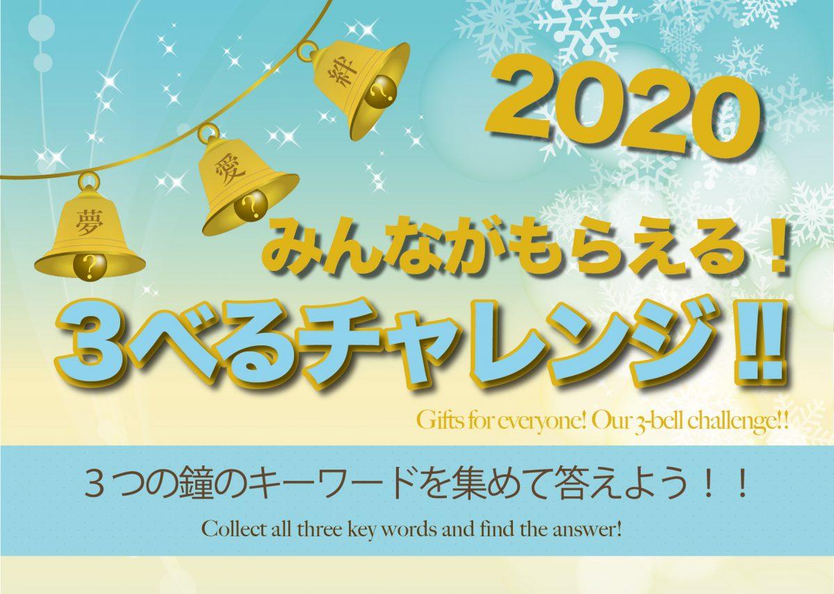 みんながもらえる!3べるチャレンジ!!2020 ~秘密のプレゼントをGETしよう~