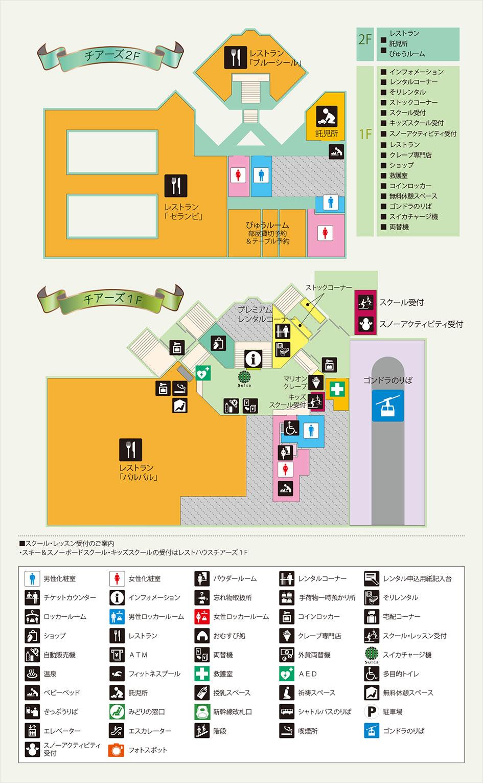 レストハウス「チアーズ」FLOOR MAP