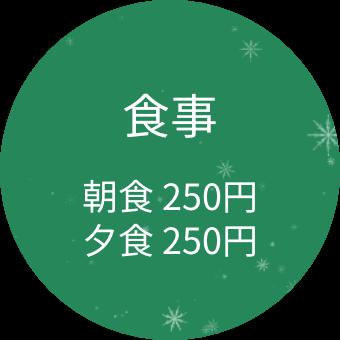 食事 朝食 250円 夕食 250円