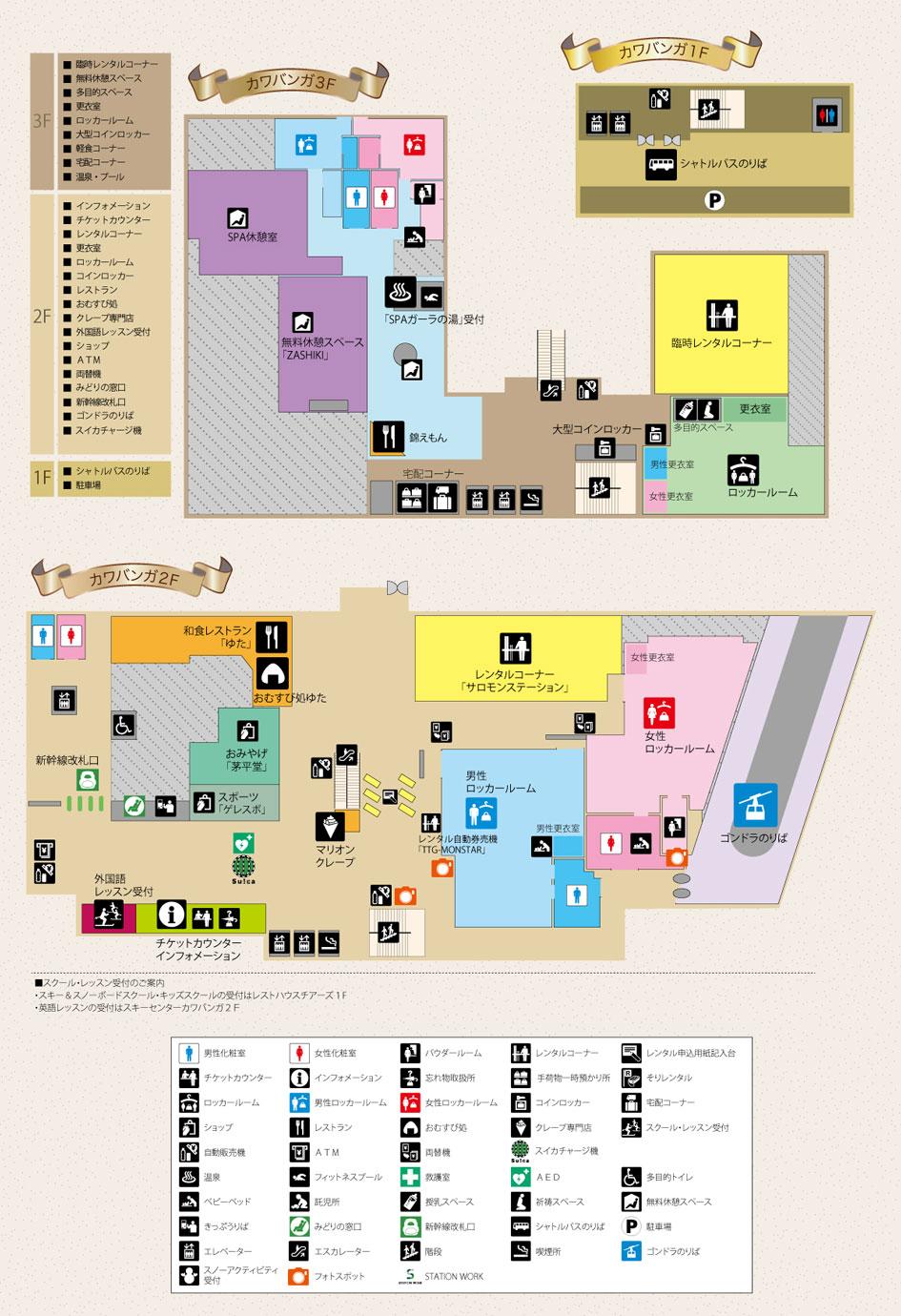 スキーセンター「カワバンガ」FLOOR MAP